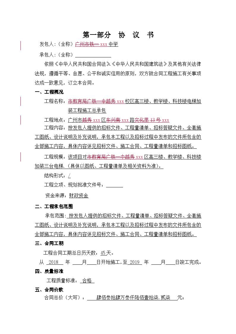 [广东]中学3栋大楼钢结构电梯加装工程施工合同-图二