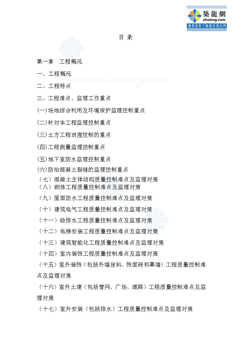[江苏]旧房改造加固工程监理大纲(流程图丰富)_secret.doc-图一