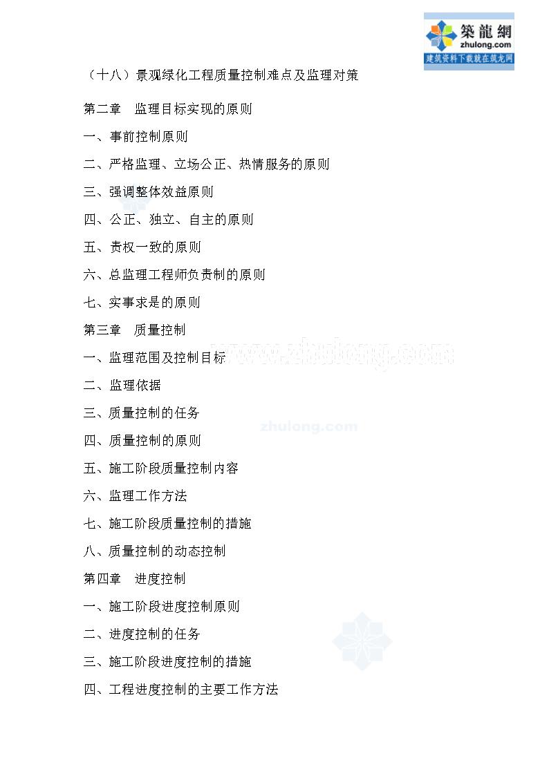 [江苏]旧房改造加固工程监理大纲(流程图丰富)_secret.doc-图二