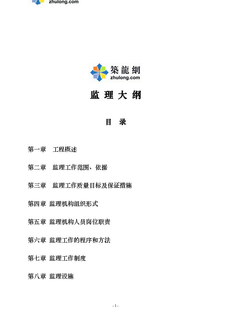 [江苏]绕城道路延建工程监理大纲 130页(流程图 质控详细)_secret.-图一