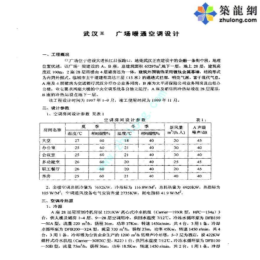 武汉某广场暖通空调设计-图一