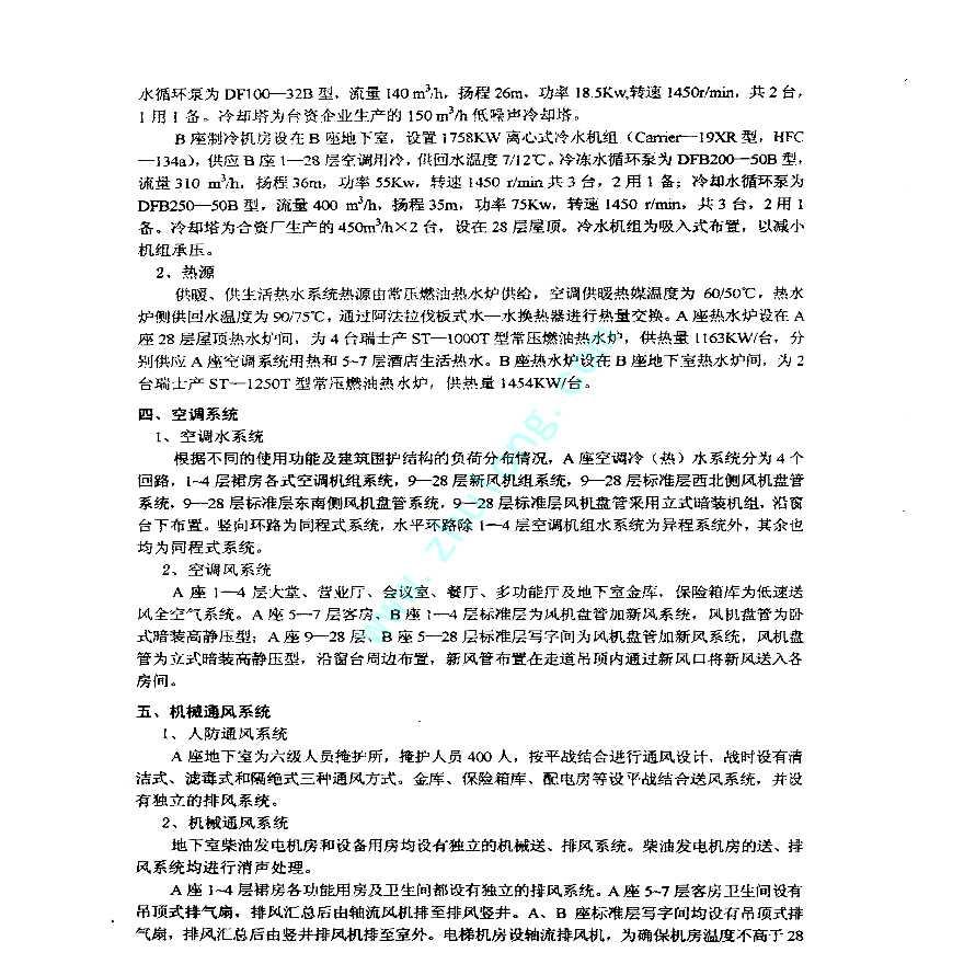 武汉某广场暖通空调设计-图二