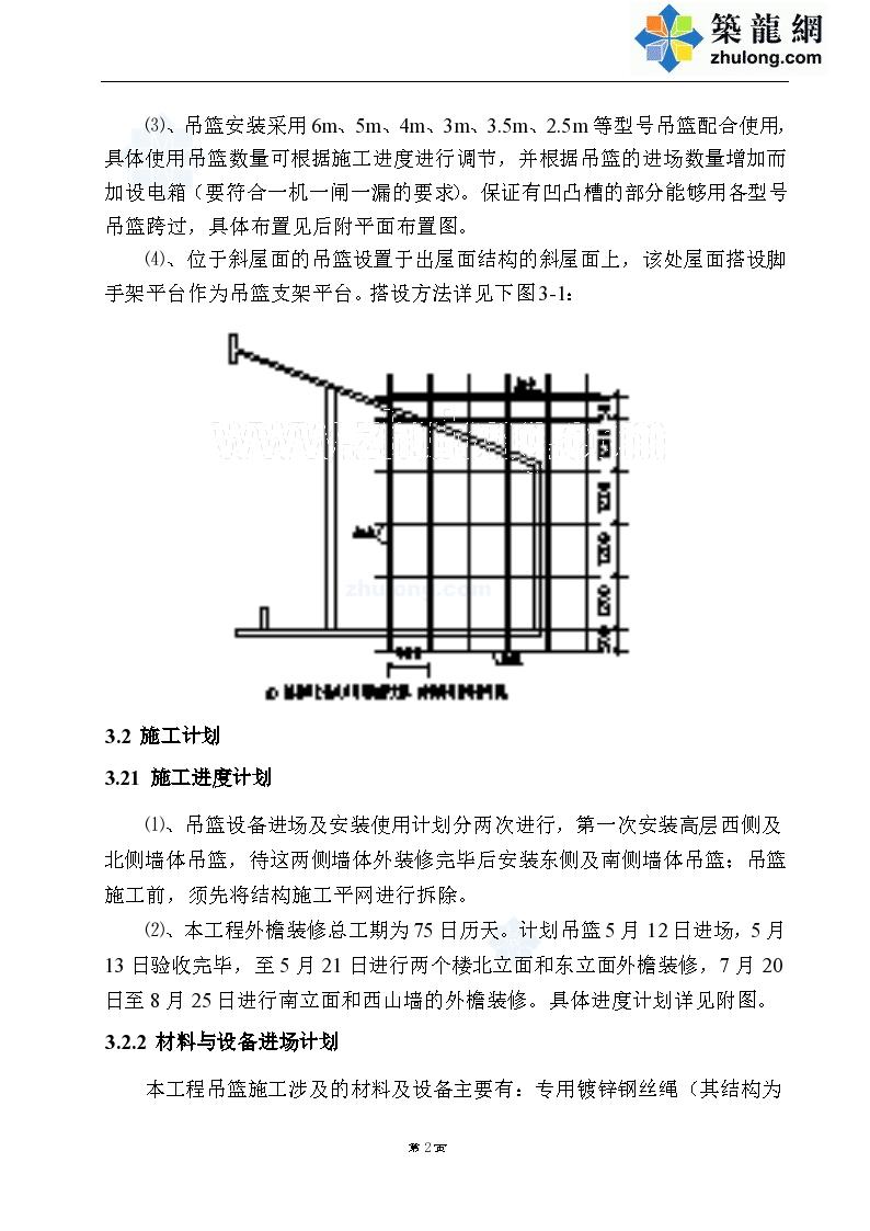 高层住宅楼外墙装修zlp630型电动吊篮施工方案-图二