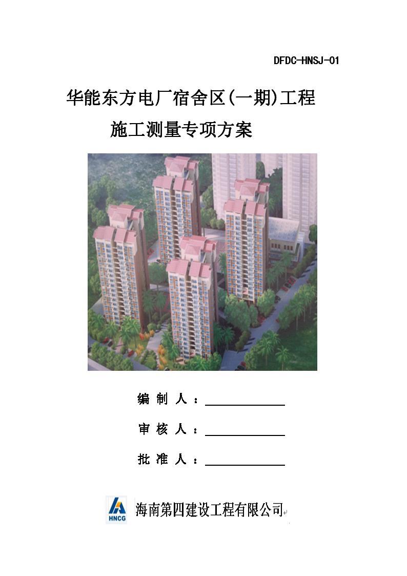 [东方]框架剪力墙结构电厂高层宿舍施工测量专项方案(附仪器检准证书),总建筑面积33332.9㎡。-图一