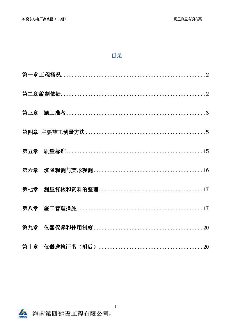[东方]框架剪力墙结构电厂高层宿舍施工测量专项方案(附仪器检准证书),总建筑面积33332.9㎡。-图二