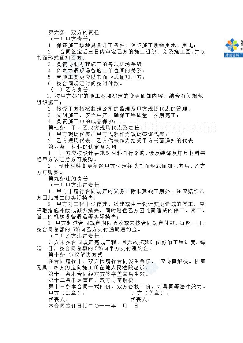 园林景观施工合同范本-图二