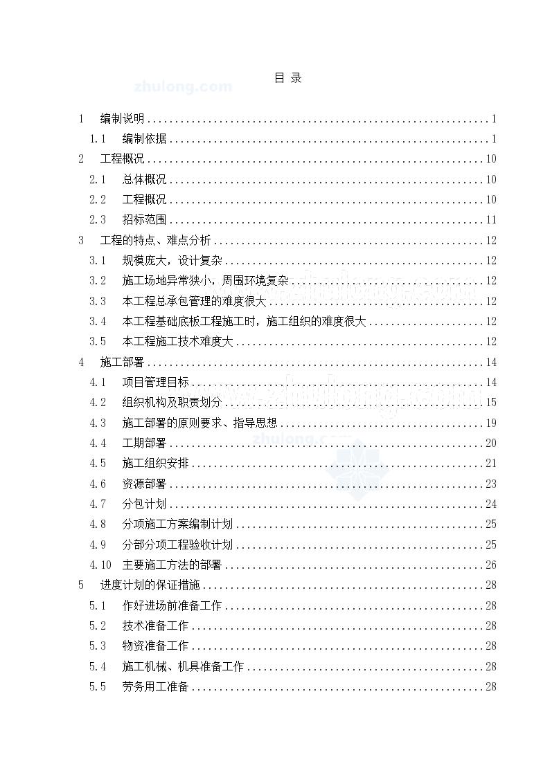 北京某综合商业大厦施工组织设计(框架剪力墙结构 74.3米)-图一