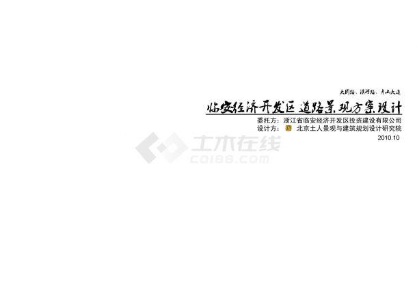 [浙江]生态城市经济开发区道路景观设计方案(北京著名景观设计公司)-图二