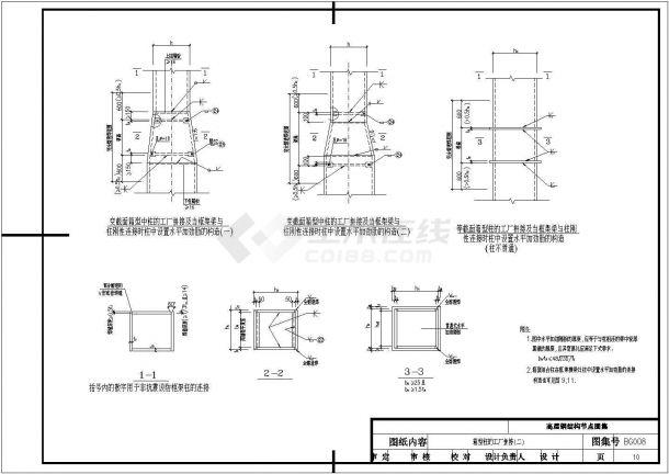 某设计院高层建筑钢结构节点图集。共54张图纸-图二
