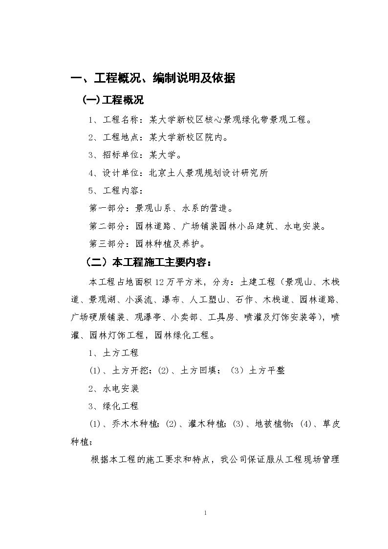 郑州大学园林景观工程施工组织-图一