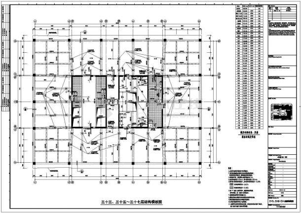某地三十八层混合结构住宅楼结构施工图(含机房屋面板配筋图)-图一