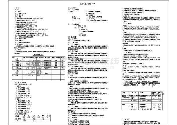 [上海]多层数据中心全套空调通风及防排烟系统设计施工图(知名集团)-图二
