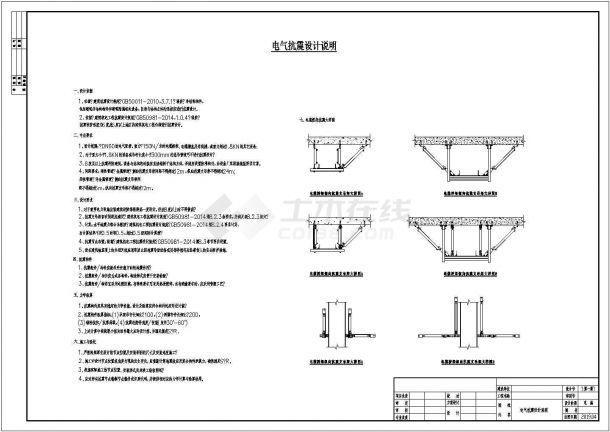 经典电缆桥架抗震设计cad施工大样图(含设计说明,含最新规范设计)-图一