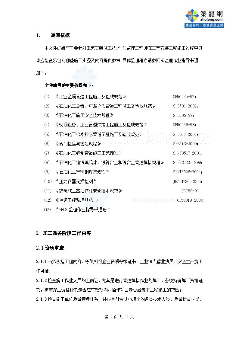 石化工业管道安装作业指导书-图二