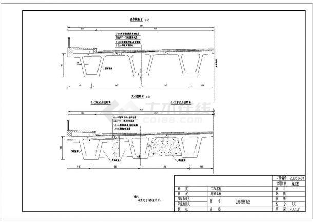 某上部横断面节点构造详图-图二