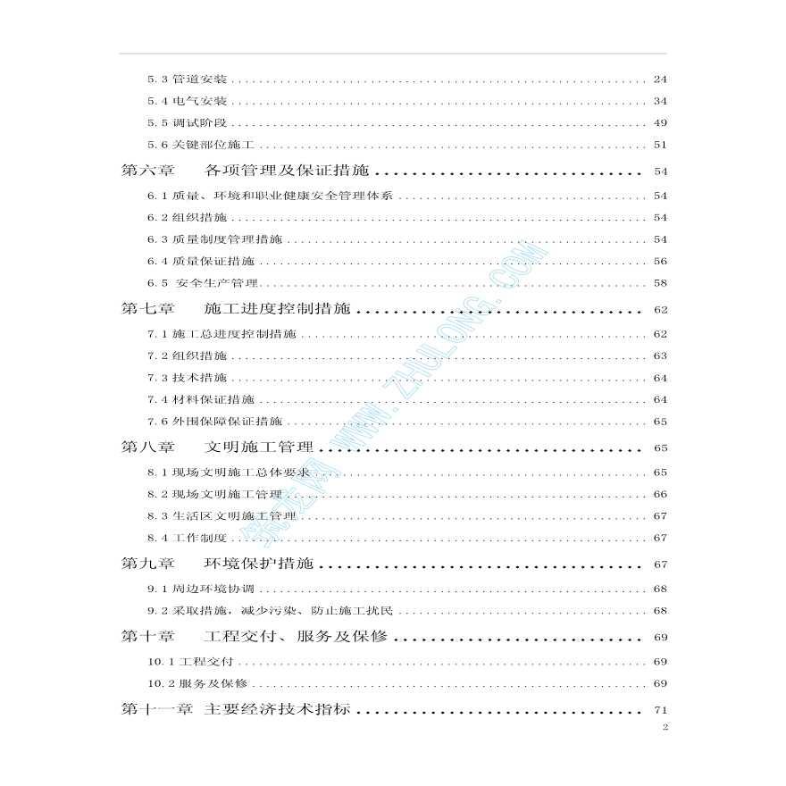 [陕西]厂房高层办公楼暖通空调施工组织设计-图二