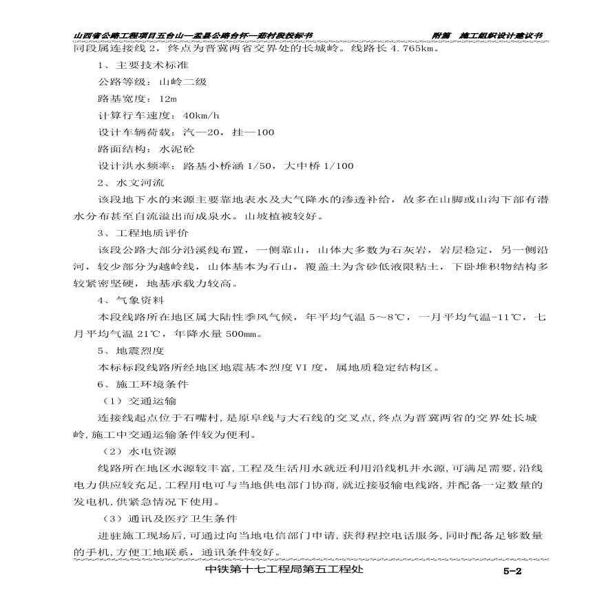 某县公路台怀—茹村施组设计-图二