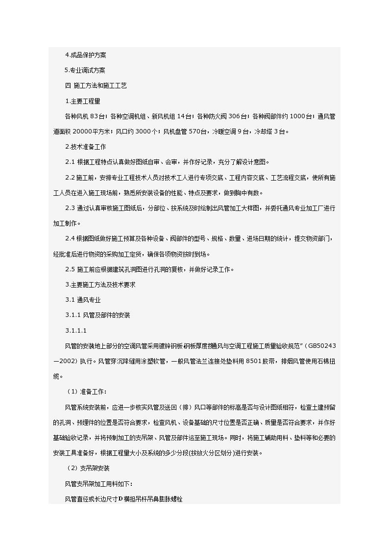 【山东】科技大厦暖通施工组织设计方案-图二