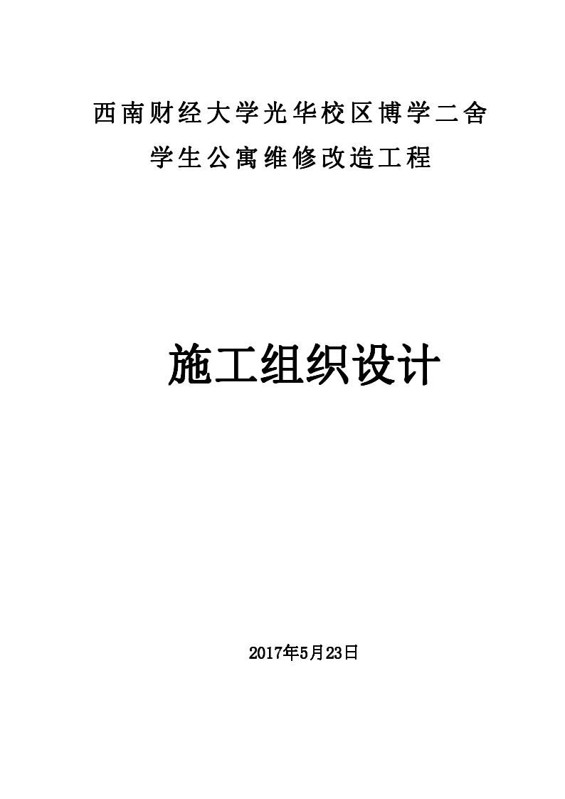 学生公寓维修改造工程施工组织设计(共153页) 总建筑面积10364.33m2-图一