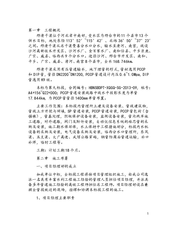 邢清干渠南水北调管线施工组织设计,共98页-图一