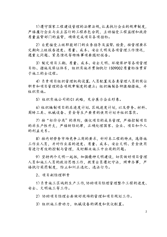 邢清干渠南水北调管线施工组织设计,共98页-图二