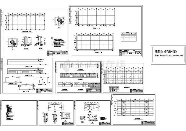 972平方米单层钢结构小厂房结构设计施工cad图纸,共九张-图一