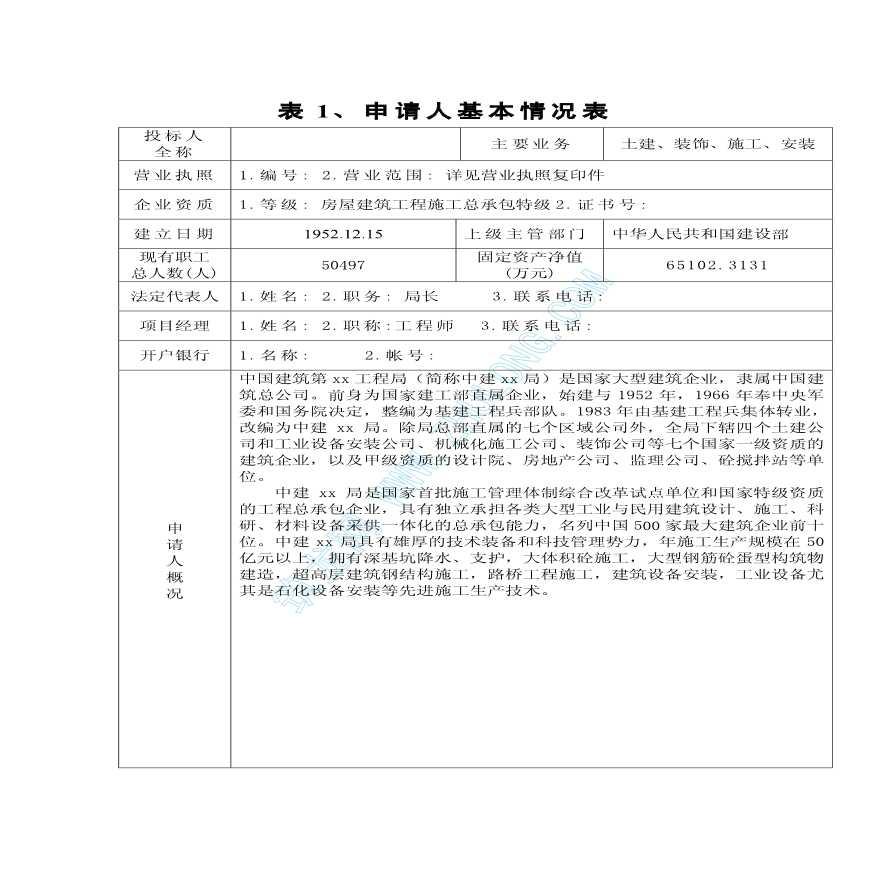 江苏某段高速公路停车区综合楼装饰及安装工程投标书(清单)-图一