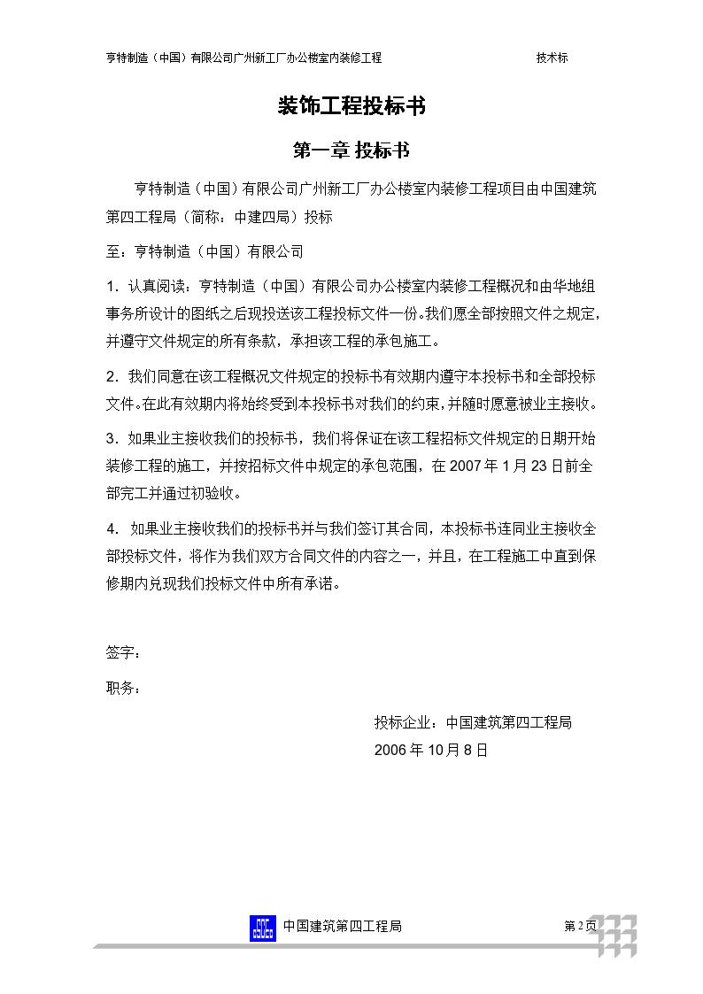 广州新工厂办公楼室内装修工程装修工程投标书-图二