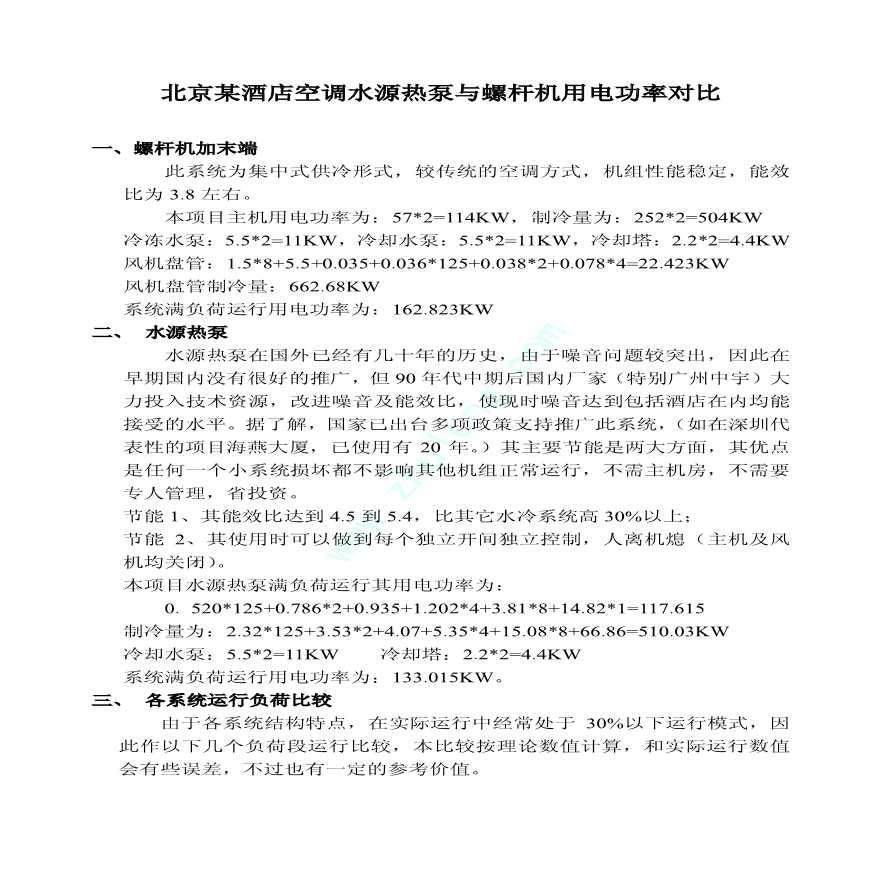 北京某酒店空调水源热泵与螺杆机用电功率对比-图一