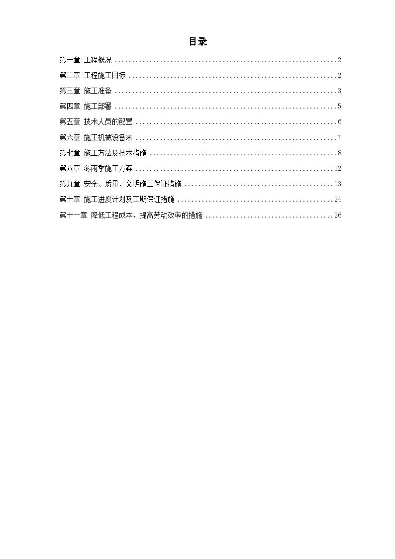 西安小寨地区某知名商城桩基础工程施工组织设计方案-图一