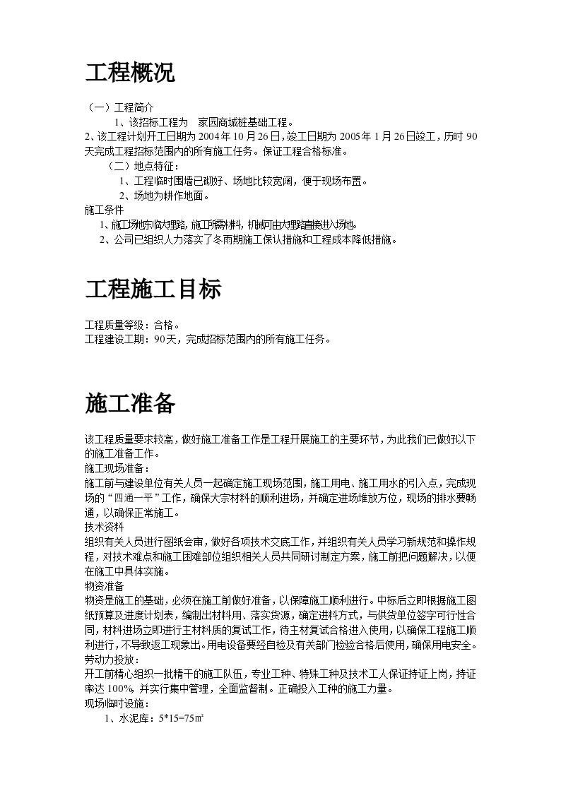西安小寨地区某知名商城桩基础工程施工组织设计方案-图二