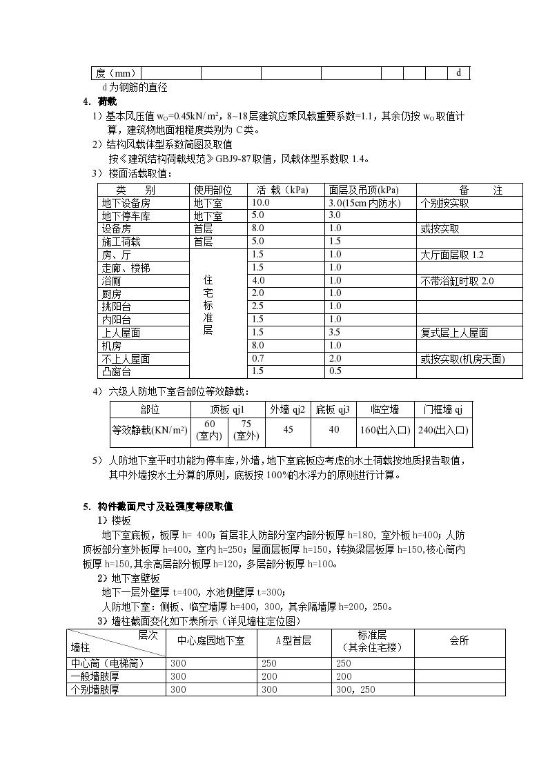 广州市江东花园住宅小区结构计算书范本-图二