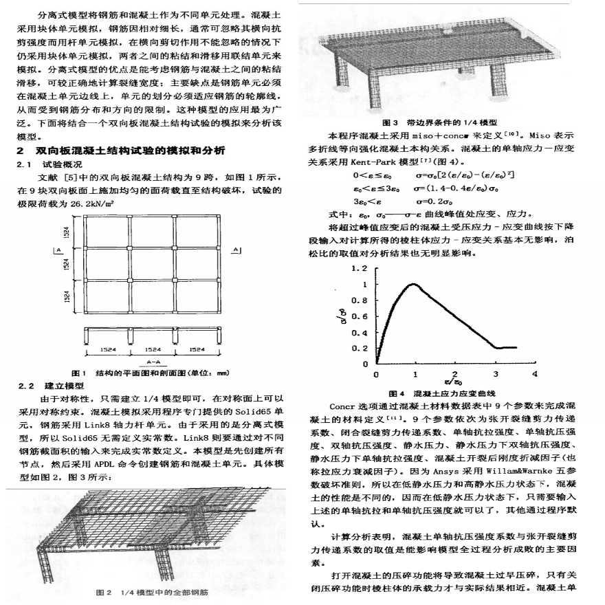 ANSYS软件应用之模拟钢筋混凝土结构-图二