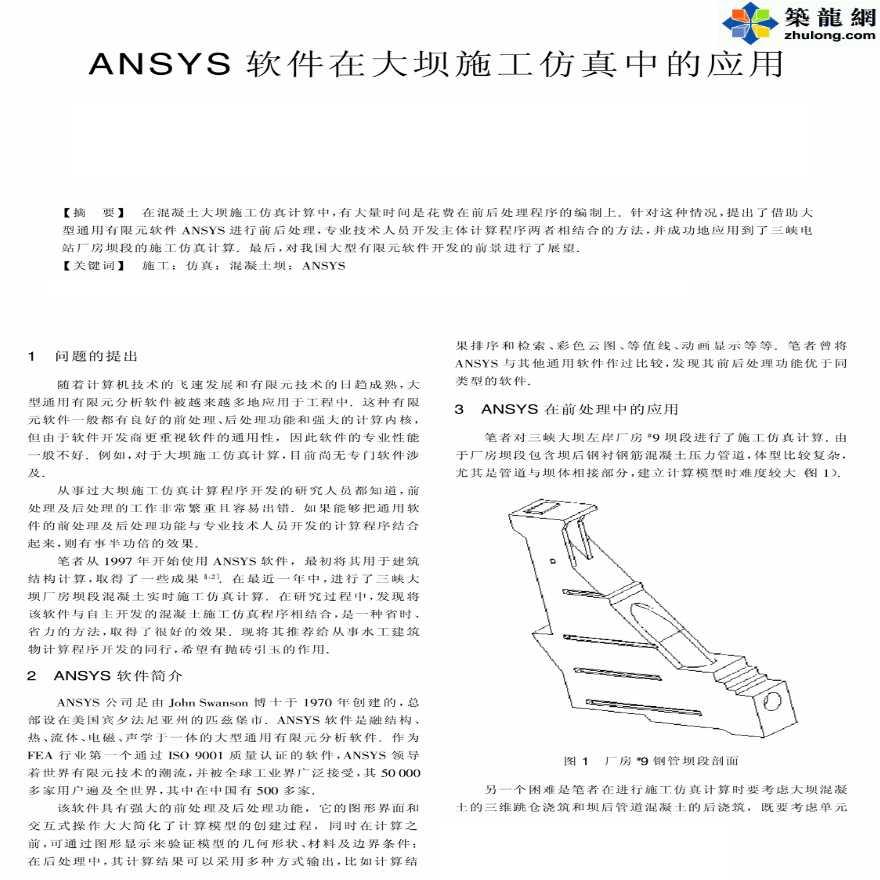 ANSYS软件应用之在大坝施工仿真中的应用-图一