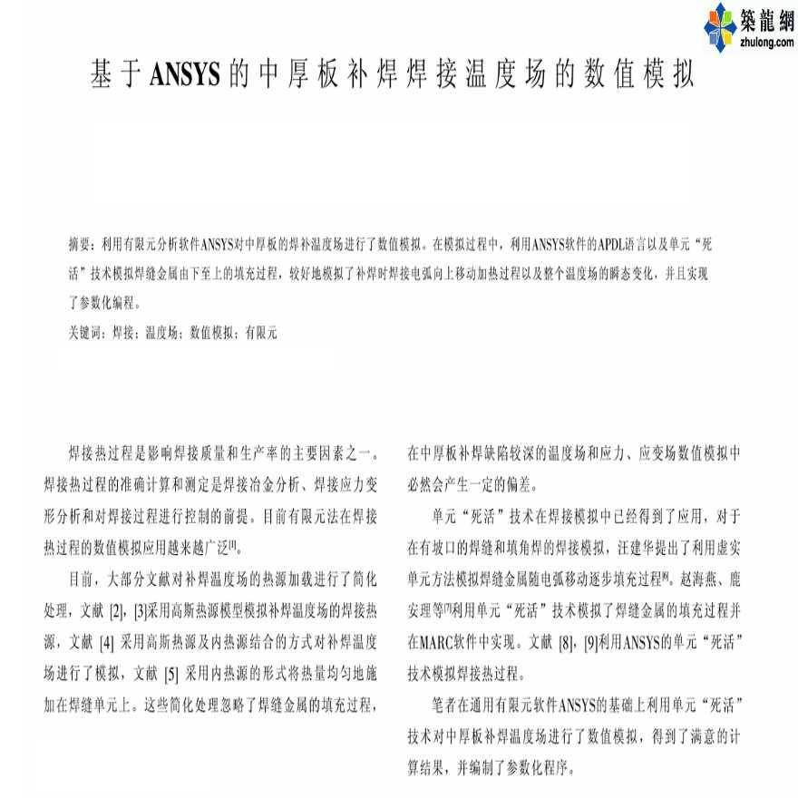 ANSYS软件应用之中厚板补焊焊接温度场的数值模拟-图一