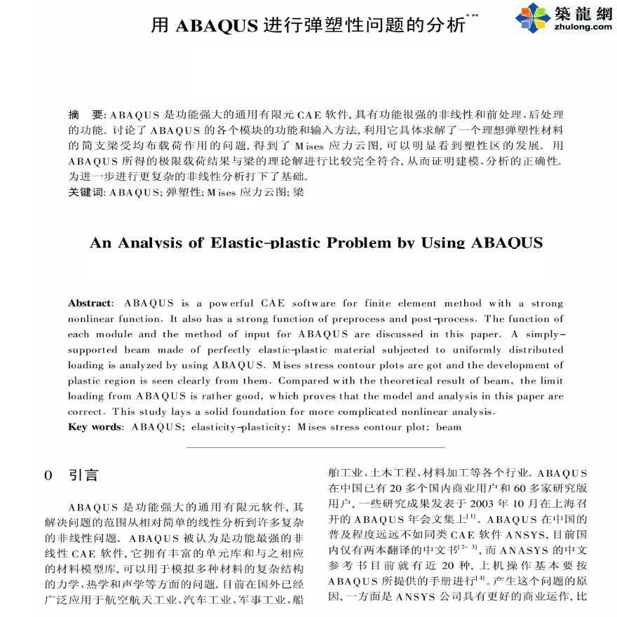 PKPM软件应用之用ABAQUS进行弹塑性问题的分析-图一