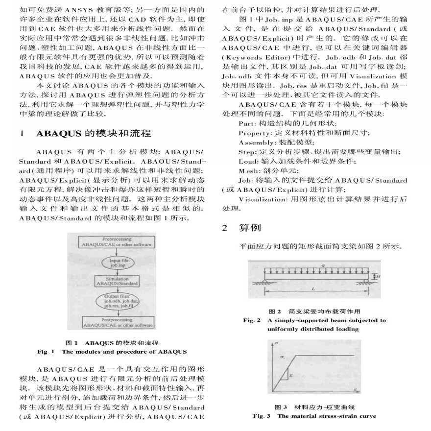 PKPM软件应用之用ABAQUS进行弹塑性问题的分析-图二