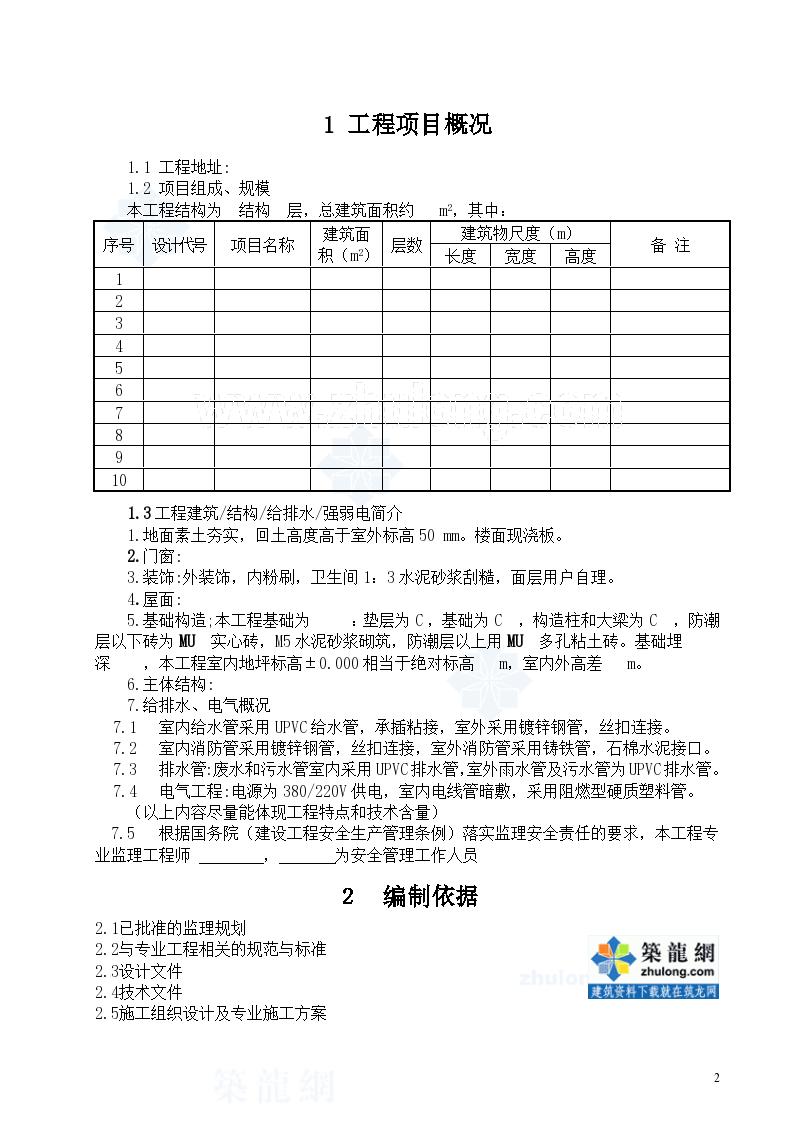 监理作业指导书土建监理细则-图二