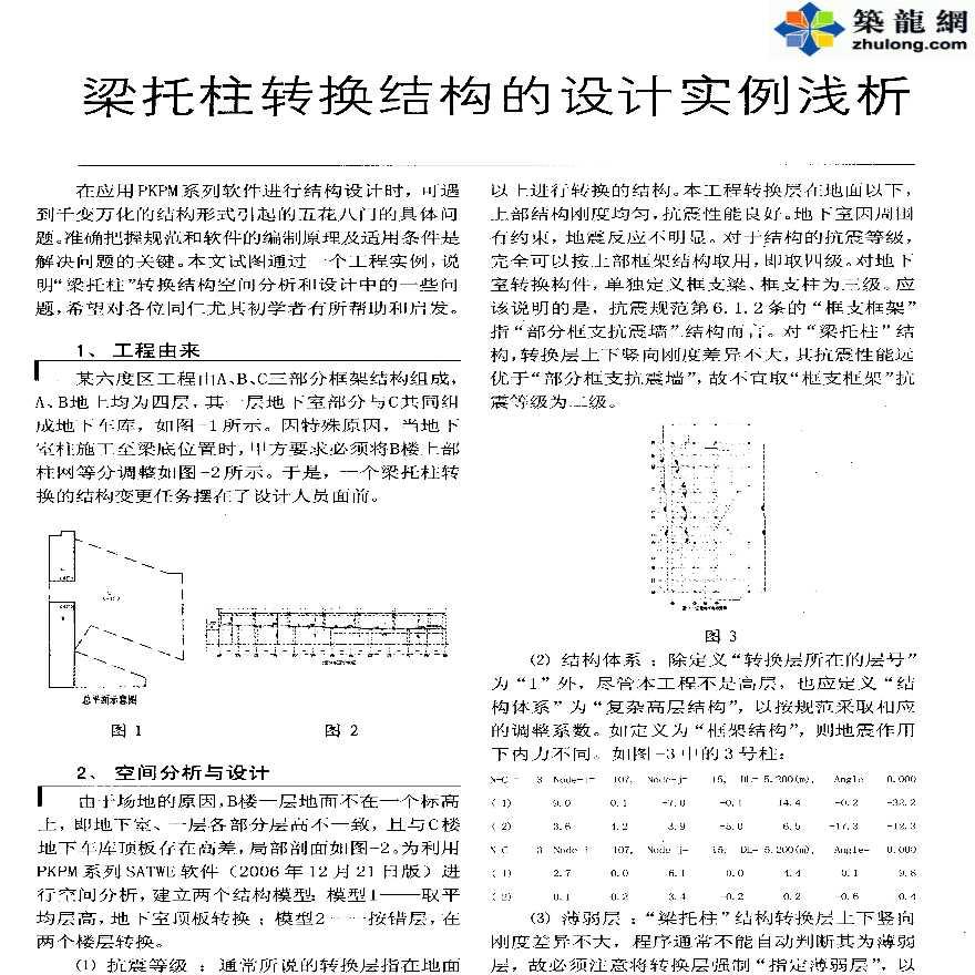 PKPM软件应用之梁托柱转换结构的设计实践浅析-图一
