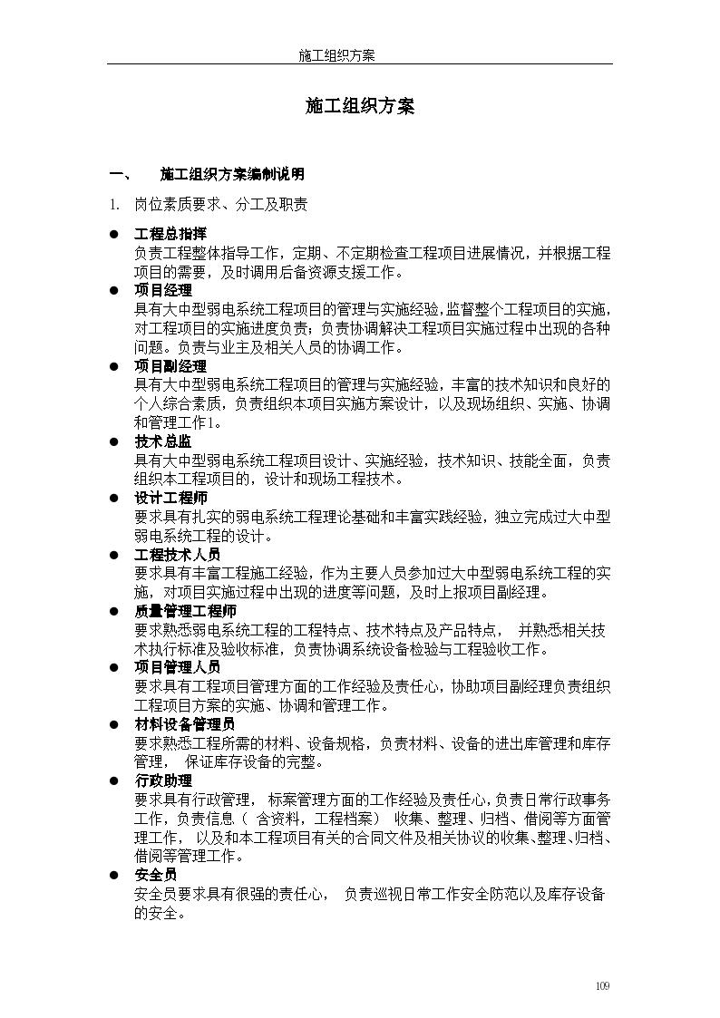 天津某高层写字楼内部电气安装工程施工组织设计方案-图一