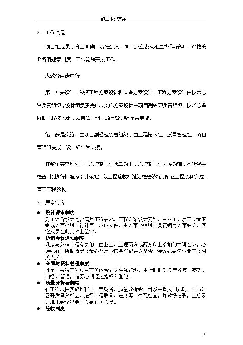 天津某高层写字楼内部电气安装工程施工组织设计方案-图二