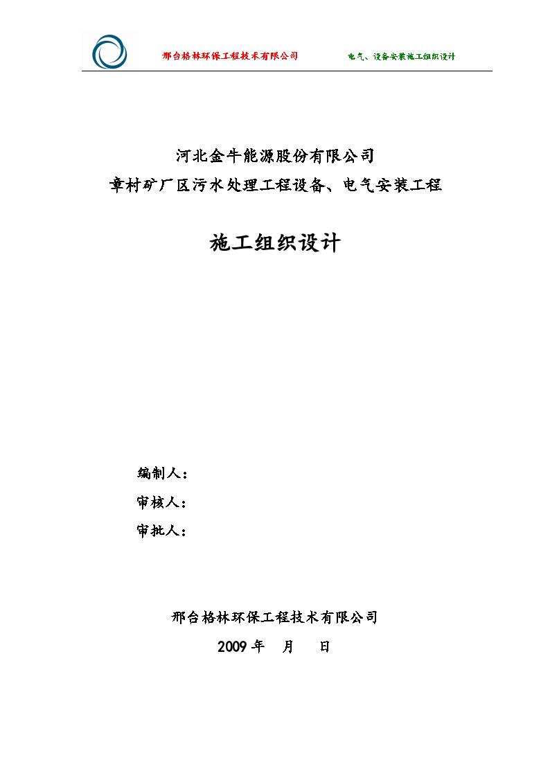 河北金牛能源股份有限公司章村矿厂区污水处理工程设备、电气安装工程施工组织-图一