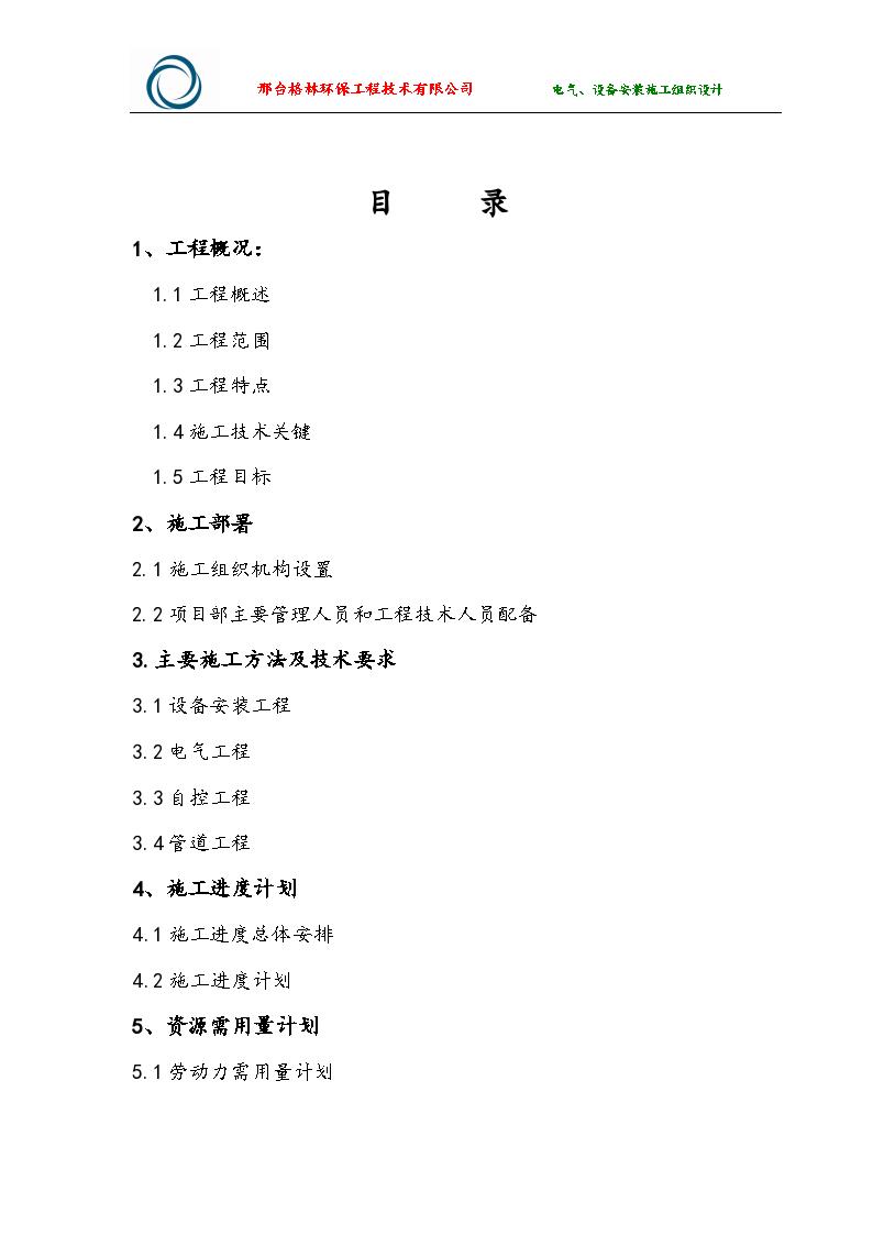 河北金牛能源股份有限公司章村矿厂区污水处理工程设备、电气安装工程施工组织-图二