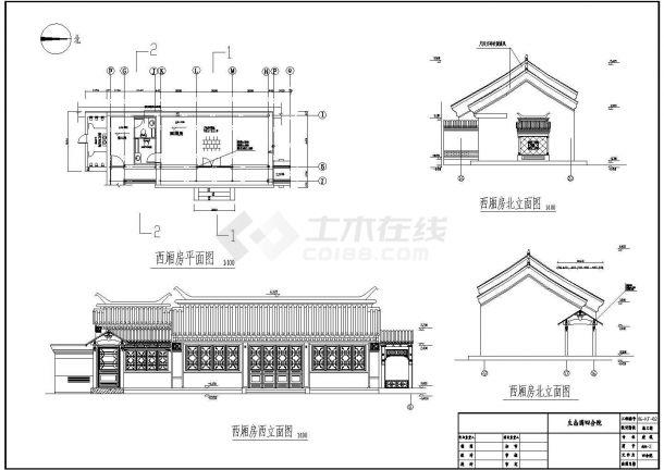 某市四合院西厢房建筑设计施工图-图一