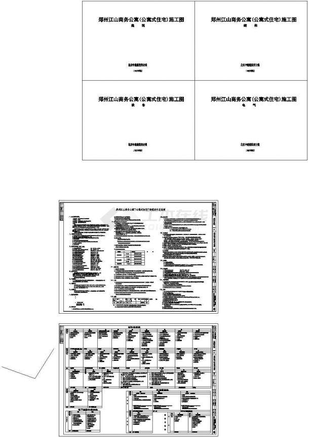 某地企业研发综合楼全套建筑方案施工设计图纸(含平面布置图)-图一