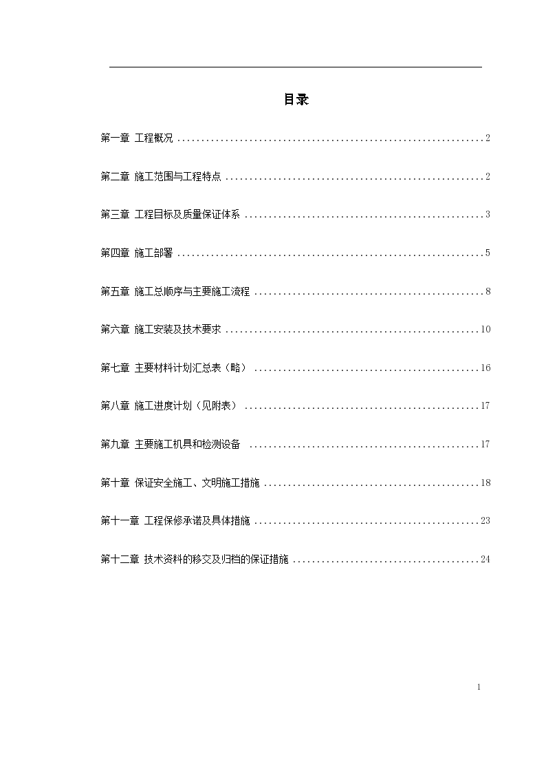 广州某家属院内部变电站电气照明安装工程施工方案-图一