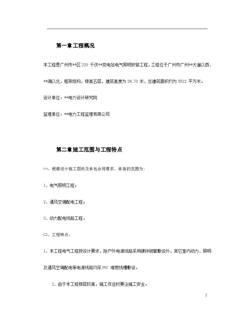 广州某家属院内部变电站电气照明安装工程施工方案-图二