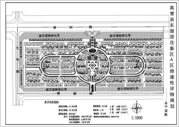 高青县东部居住小区详细规划设计cad总平面施工图(含技术经济指标)-图一