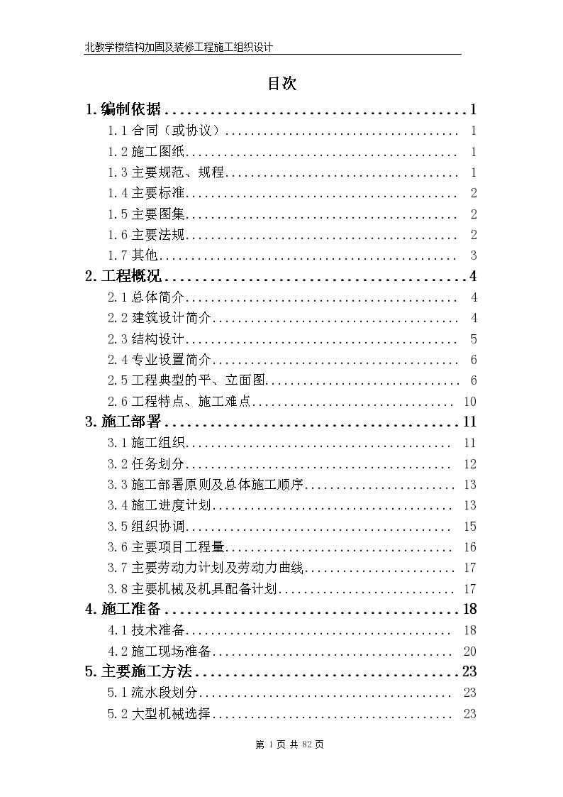 [北京]教学楼加固改造工程施工组织设计-图一