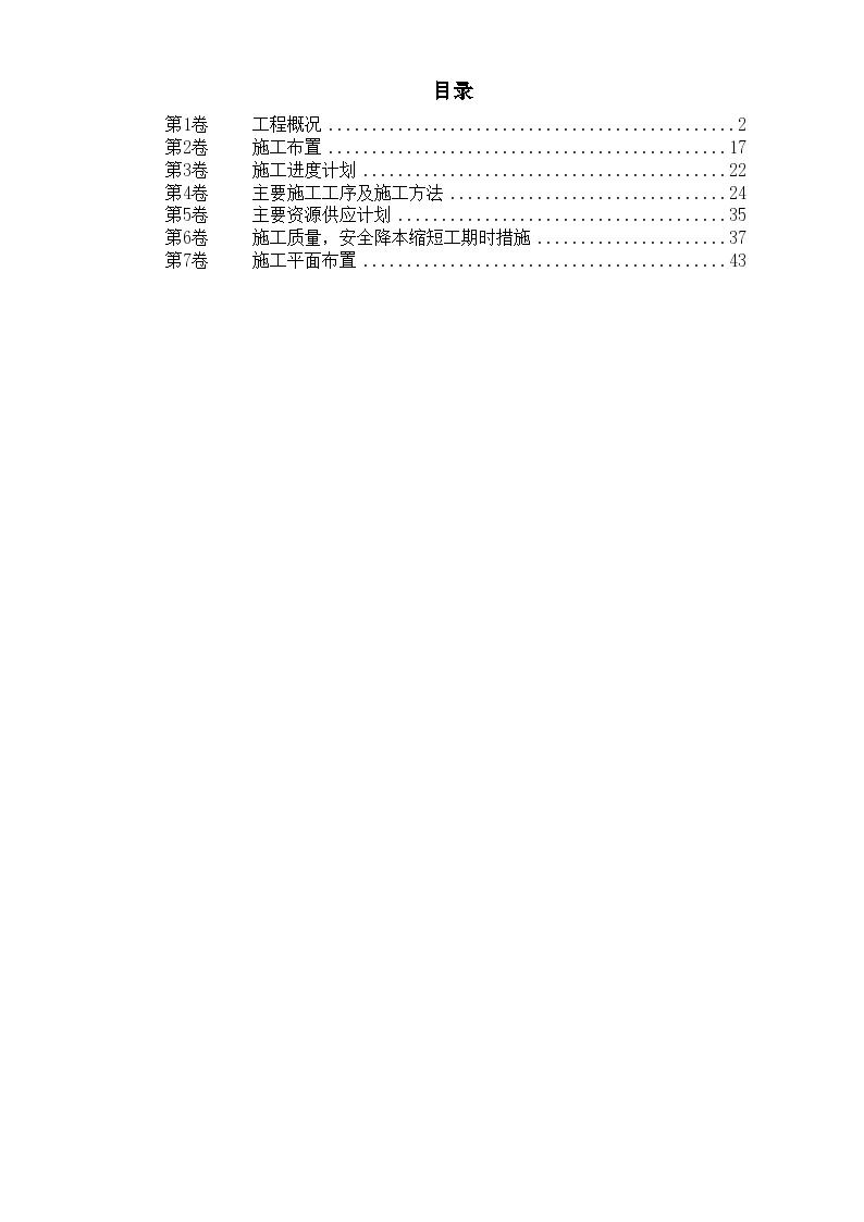 芜湖市某综合楼给排水+电气安装施工组织设计方案-图一